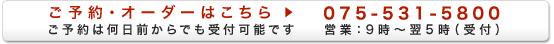 京都痴女性感フェチ倶楽部:電話番号