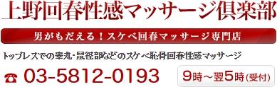上野回春電話番号・営業時間のイメージ