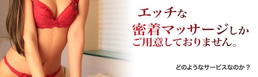 大阪前立腺マッサージも体感できる風俗エステ店のプレイ内容とは?