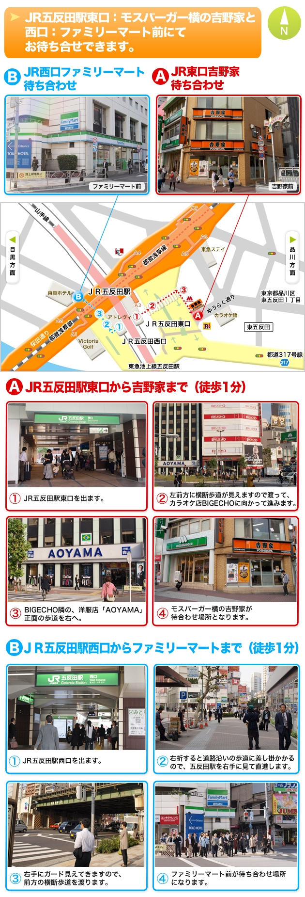 JR東口吉野家前、JR西口ファミリーマート前
