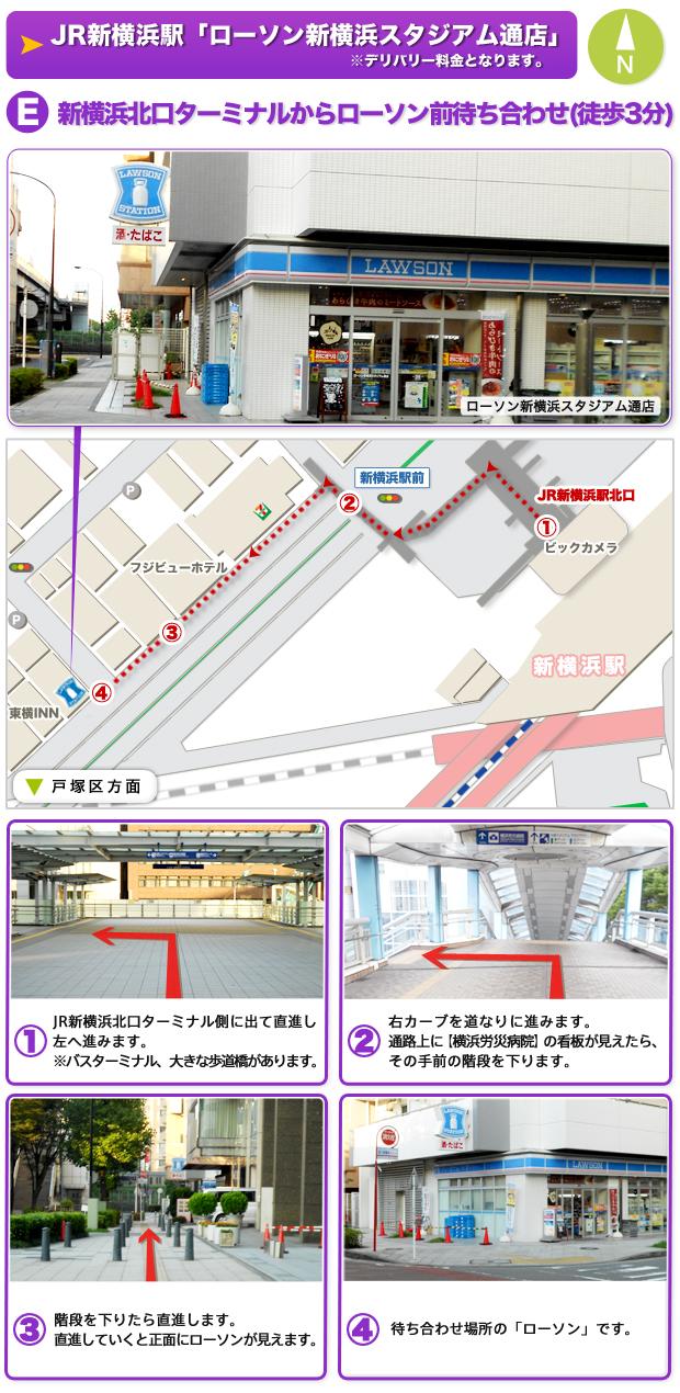 新横浜北口ローソンスタジアム通店前