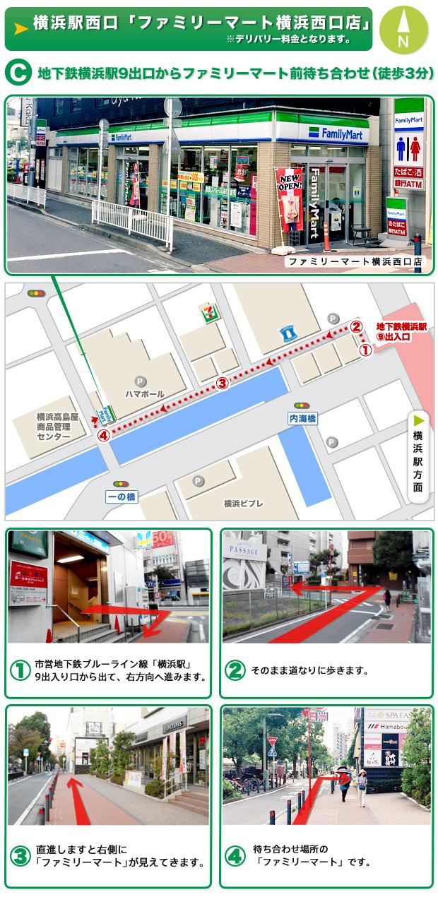 横浜西口ファミリーマート前