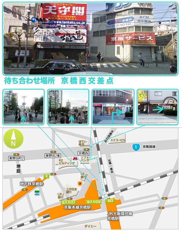 京橋西交差点付近