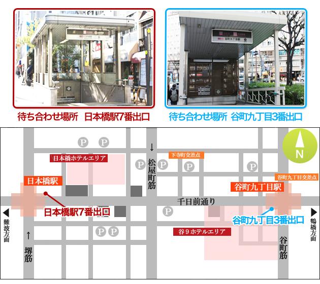 日本橋駅7番出口・谷町9丁目駅3番出口付近
