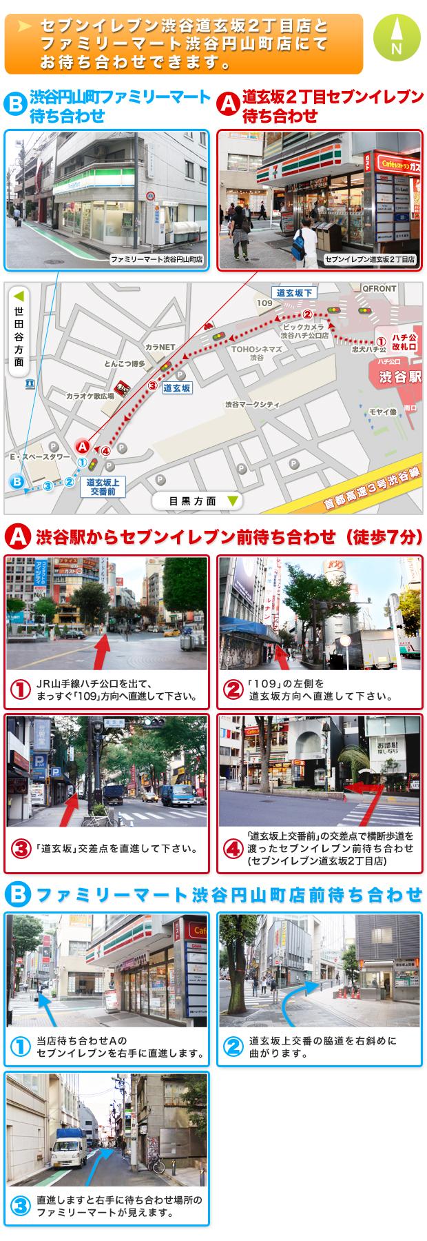 渋谷円山町ファミリーマート前