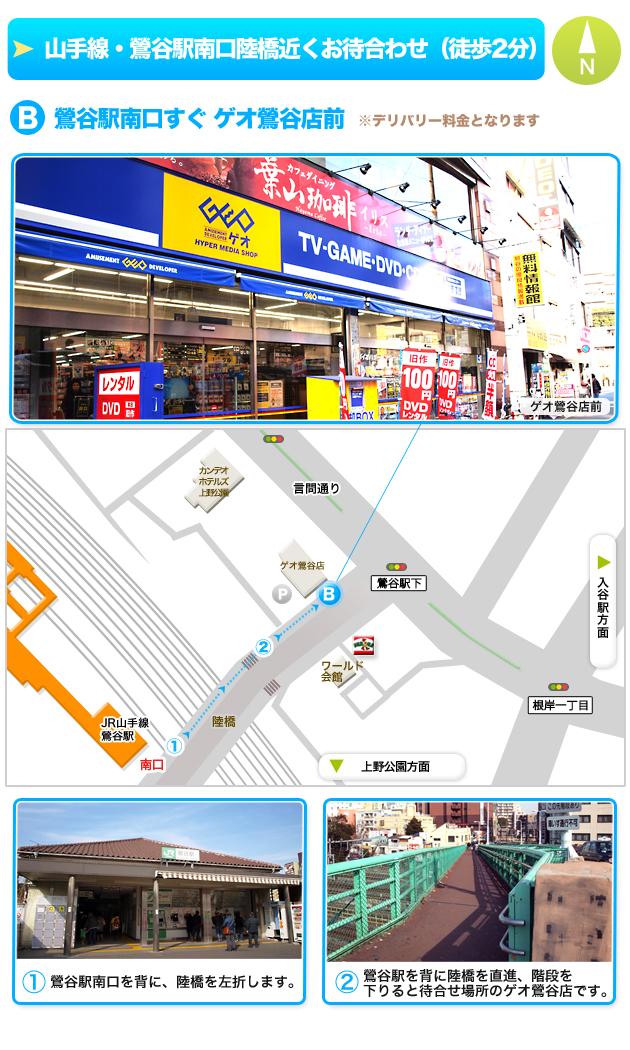 JR・鶯谷駅南口 (徒歩2分)