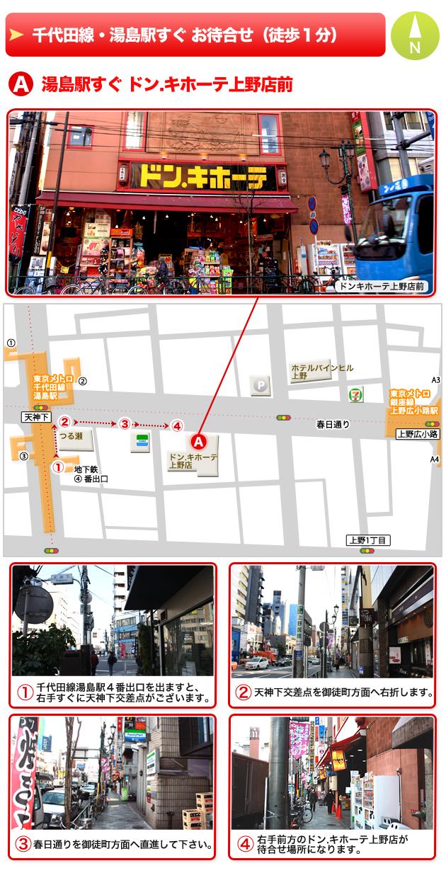 ドン.キホーテ上野店前