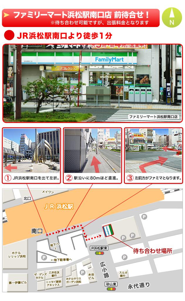 ファミリーマート浜松駅南口店前(待ち合わせ出来ますが、デリバリー料金)