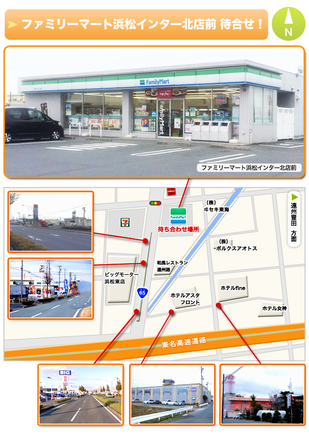 ファミリーマート浜松インター北店前