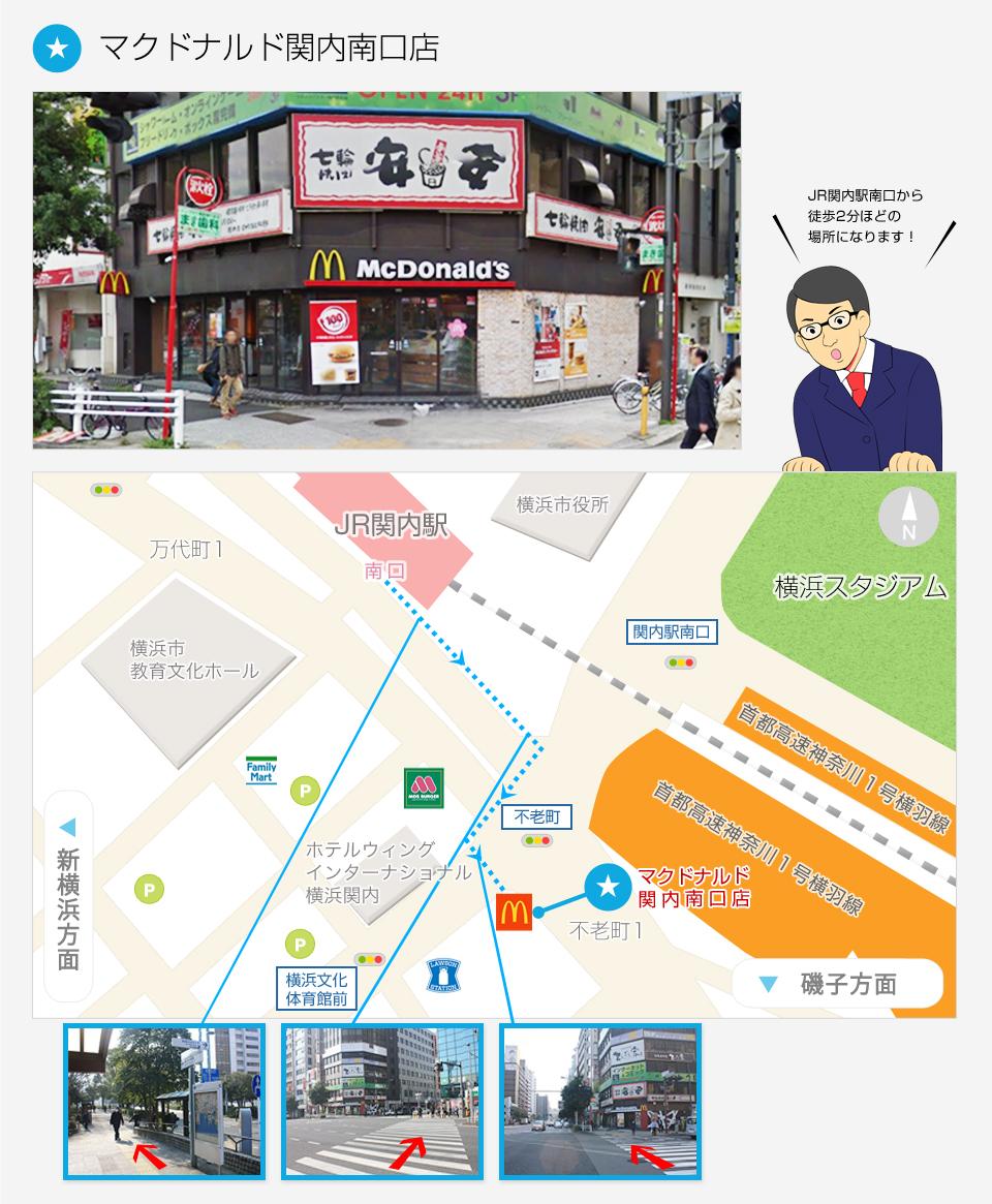 JR関内駅南口マクドナルド前