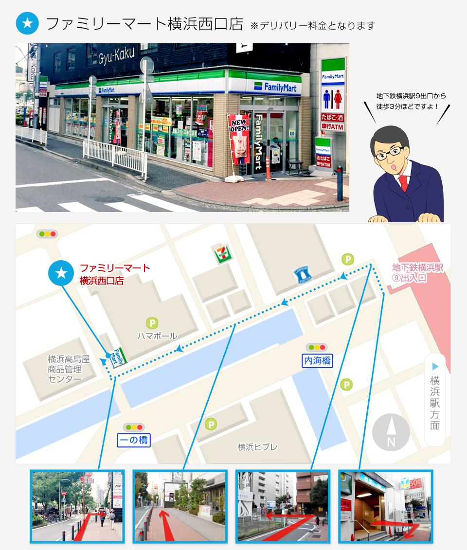横浜西口ファミリーマート前 【別途デリバリー料金をいただきます】