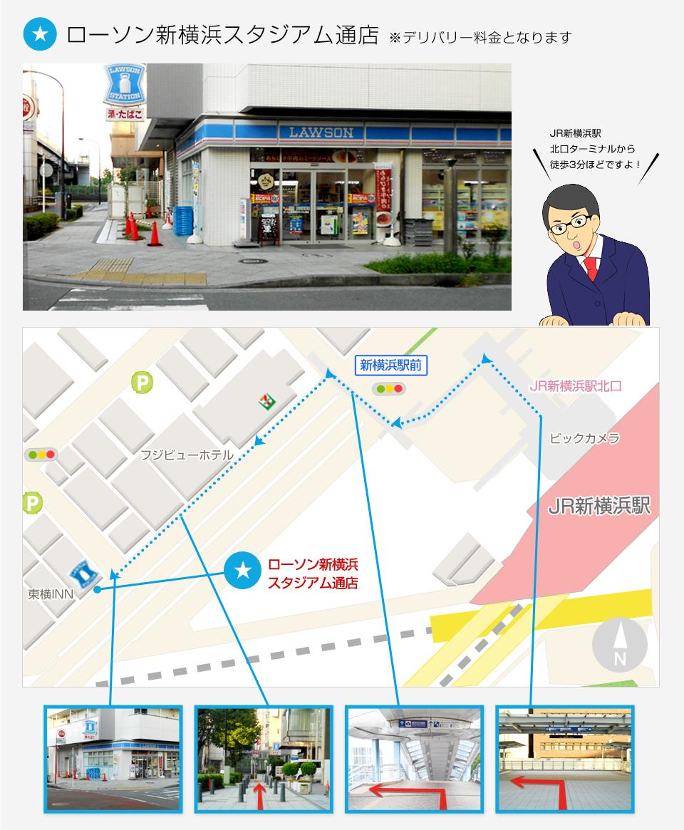 新横浜北口ローソンスタジアム通店前 【別途デリバリー料金をいただきます】