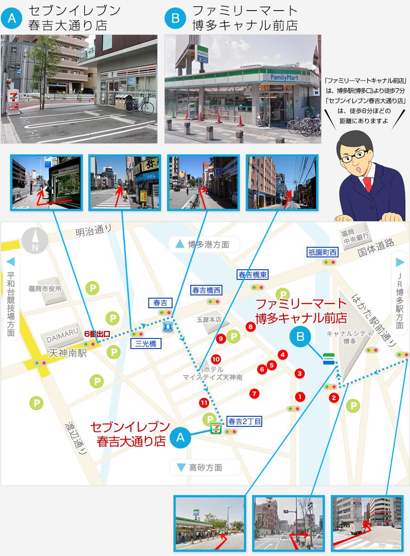 セブンイレブン福岡春吉大通り店・ファミリーマート博多キャナル前店
