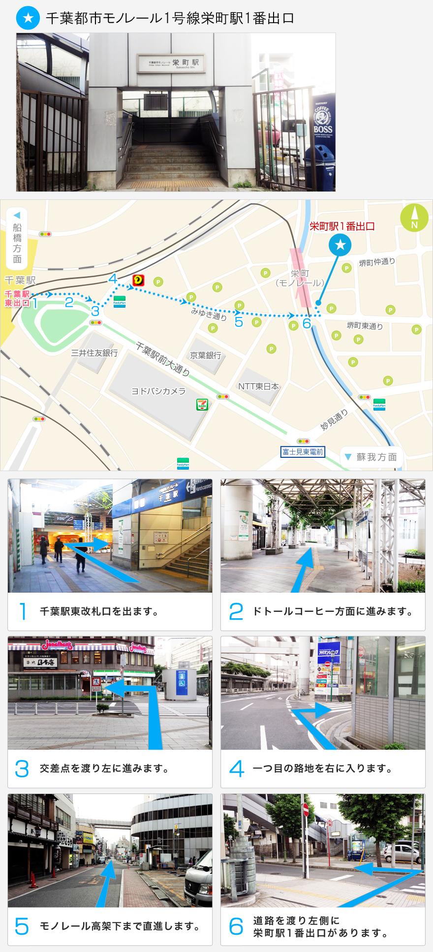 千葉都市モノレール1号線栄町駅1番出口