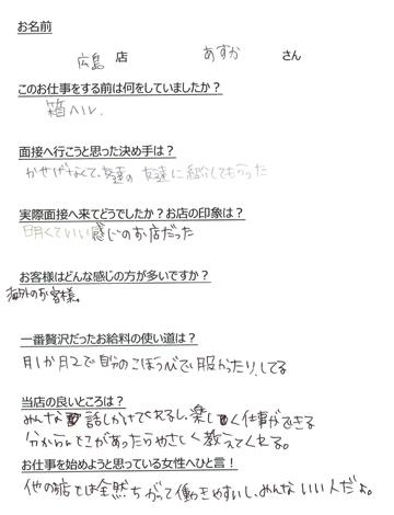 仙台回春性感マッサージ倶楽部あすかさん