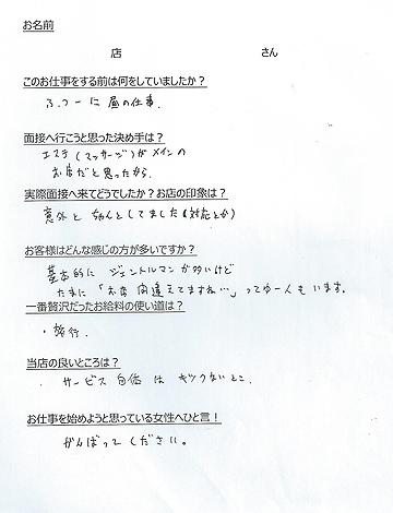 上野回春匿名さん2