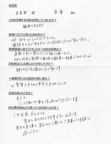 五反田回春 京香さん
