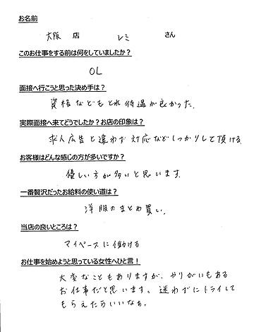 大阪回春れみさん