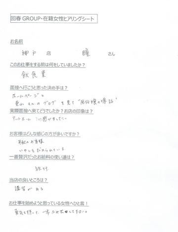 神戸回春ひとみさん