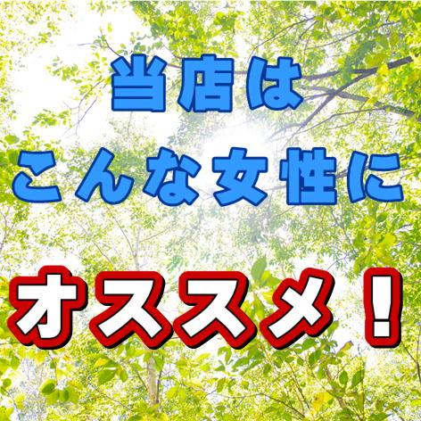 神戸回春性感マッサージ倶楽部はこんな女性にオススメです☆