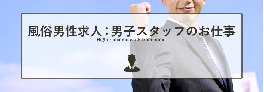 品川には入社するだけで高収入チャンスが3.7倍UPする仕事があります