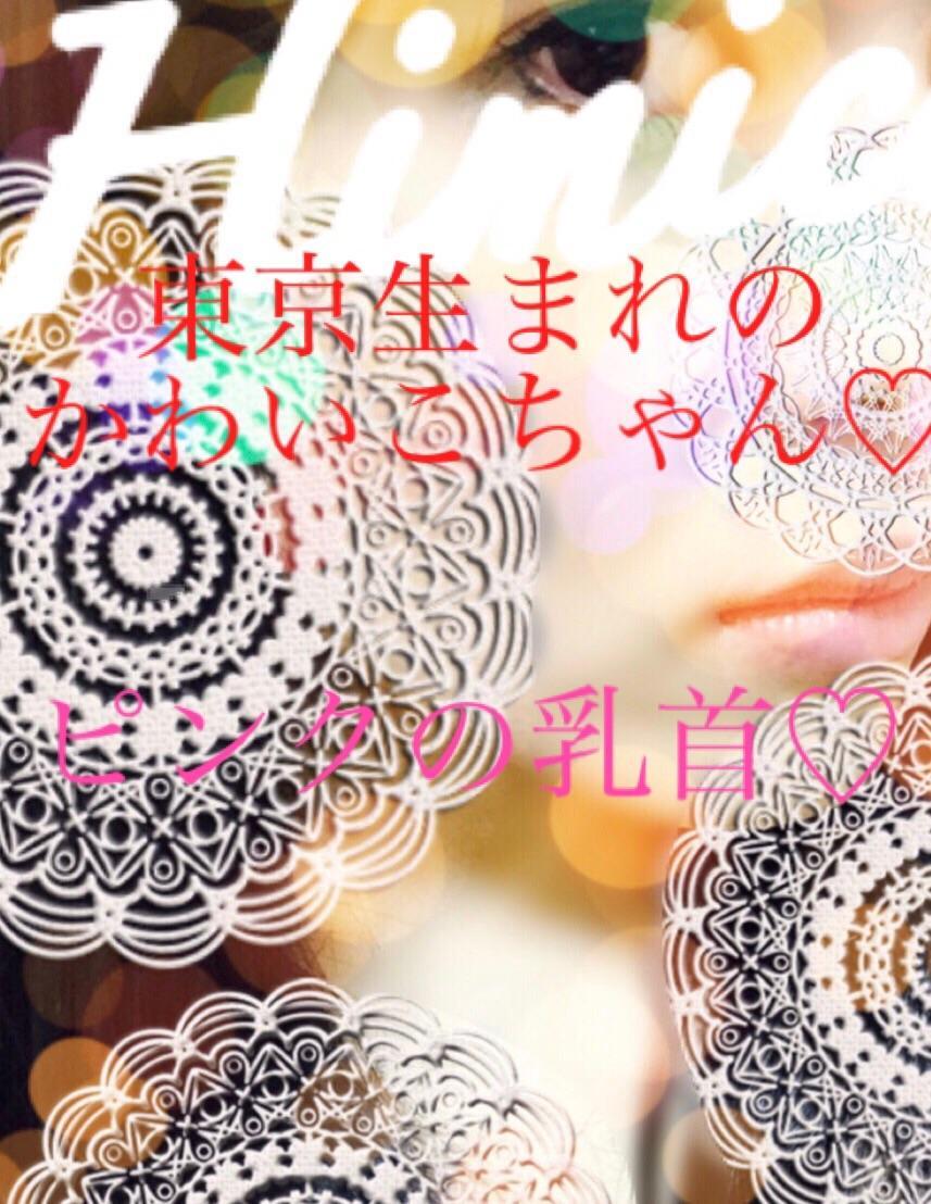 22(土)御礼❤︎◡̈︎━東京生まれのピンク乳首様❤︎━Thank you for giving me amazing time❤︎