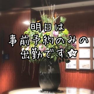 本日の受付終了しております☆★