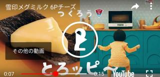 6P‥♪?