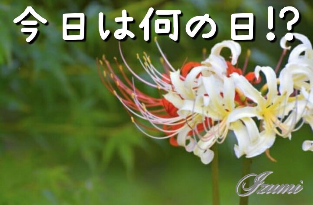 【9月26日】\_(´?ω?) ??、ここ何の日?