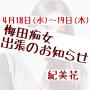 【出張】梅田痴女出勤時間のお知らせ★