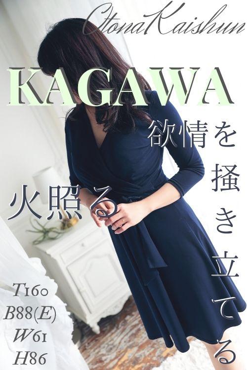「香川」の写真1