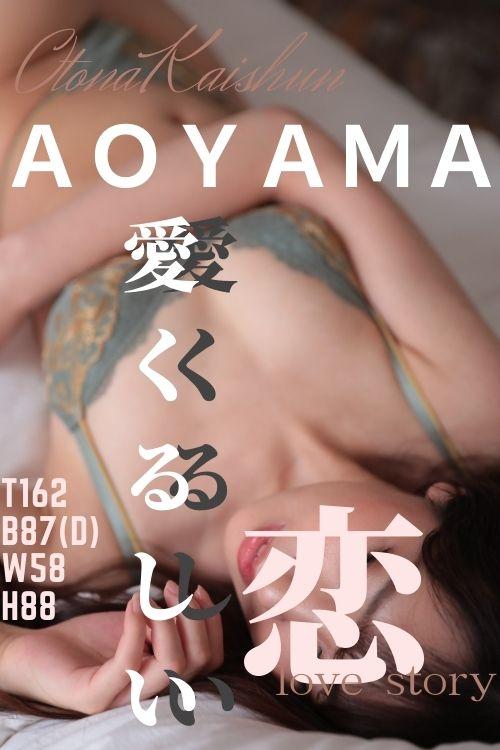 No.35 青山