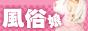 風俗娘風俗情報サイト