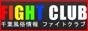 千葉・栄町風俗情報サイト『ファイトクラブ』