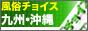 風俗チョイス九州・沖縄版