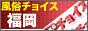 福岡風俗チョイス