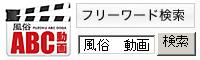 ABC 風俗動画
