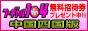 中国・四国風俗検索サイトフーギャル104