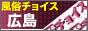 広島風俗チョイス