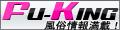 全国風俗情報サイトFU-KING
