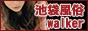 池袋デリヘル池袋ホテヘル池袋風俗情報|池袋風俗walker