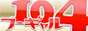全国風俗店検索サイト「フーギャル104」