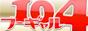 全国風俗店検索サイトフーギャル104/