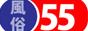 デリヘル店掲載の「すすきの風俗55」