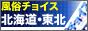 風俗チョイス北海道・東北版