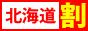 札幌風俗デリヘル情報「わりちけ」