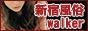 新宿デリヘル新宿ホテヘル新宿風俗情報|新宿風俗walker