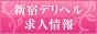 東京デリヘル求人OVER20