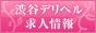 東京デリヘルアルバイト情報