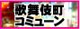 歌舞伎町コミューン